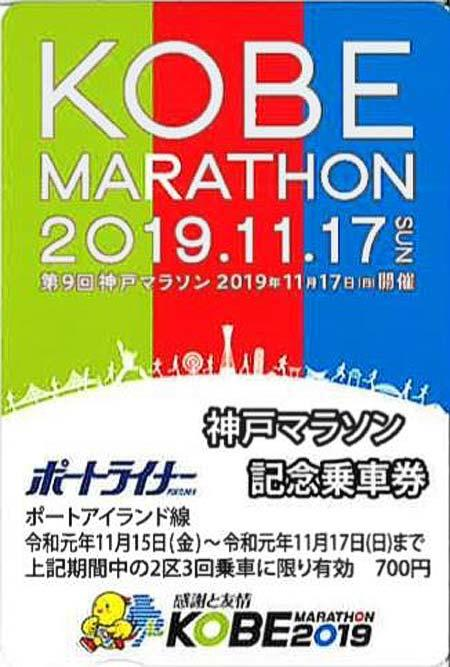神戸新交通「神戸マラソン記念乗車券」発売