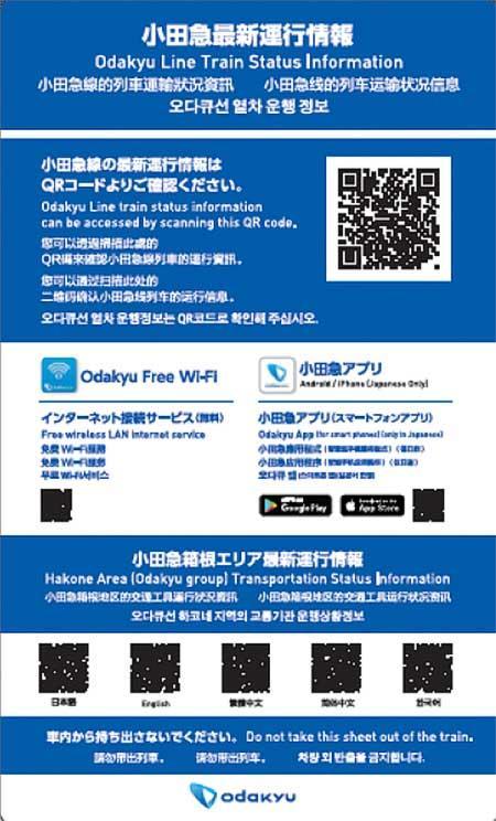 小田急,QRコードを活用した鉄道運行情報提供を開始