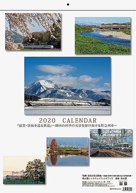 『2020年カレンダー「滋賀・淡海を巡る鉄道」(壁掛けタイプ)』