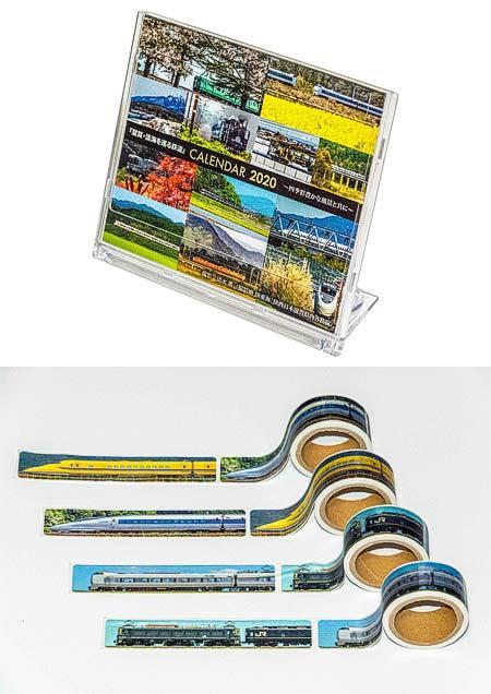 『2020年カレンダー「滋賀・淡海を巡る鉄道」(卓上タイプ)』と『「滋賀・淡海を巡る鉄道」マスキングテープ(A・B)』