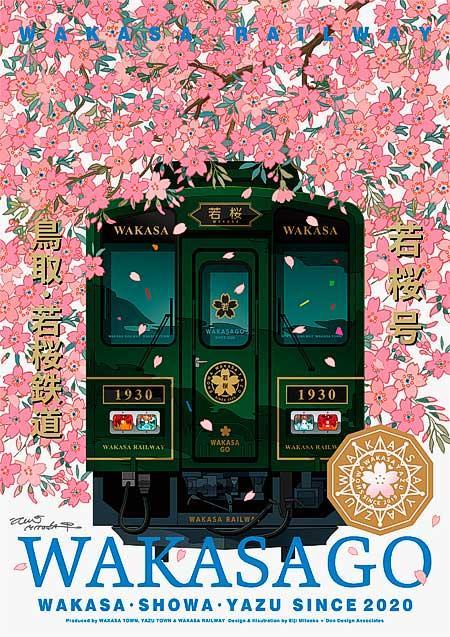 若桜鉄道,観光列車第3弾「若桜」のデザインを発表