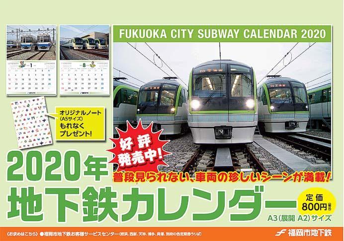 福岡市地下鉄「2020年 地下鉄カレンダー」発売