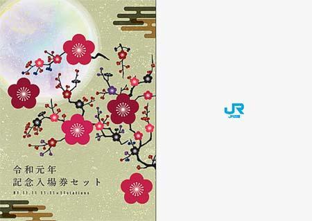 JR四国,「令和元年記念入場券セット・記念乗車券」を発売