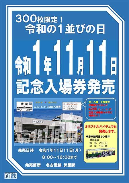近鉄,伏屋駅で「令和1年11月11日 1並びの日記念入場券」発売