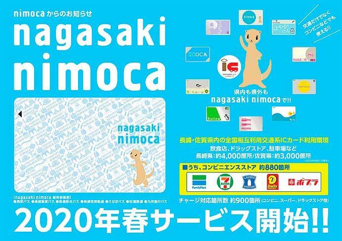 バス カード 長崎 ic