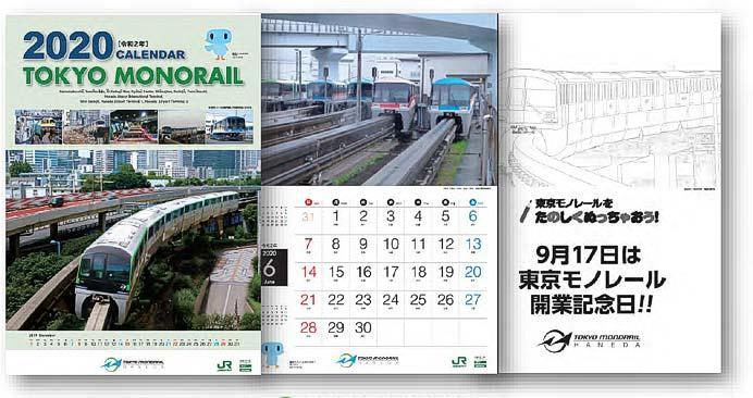 2020年東京モノレール オリジナルカレンダー」発売|鉄道ニュース ...