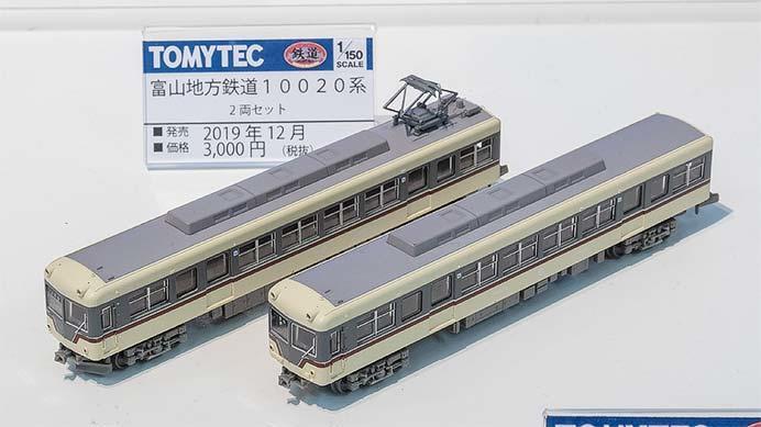 トミーテック,富山地鉄モハ10020形を「鉄道コレクション」で製品化