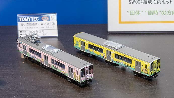 トミーテック,「鉄道コレクション」青い森鉄道 青い森701系 11ぴきのねこラッピング車を製品化