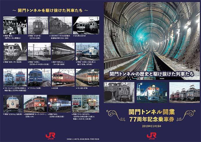 JR九州,「関門トンネル開業77周年記念乗車券」を発売