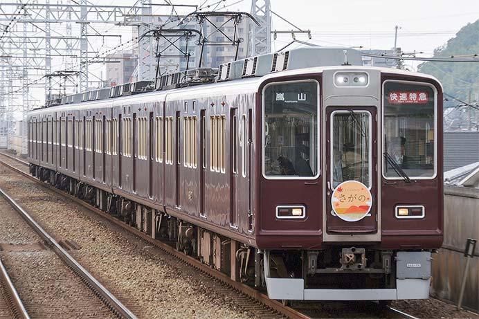 """阪急で快速特急""""さがの""""運転"""