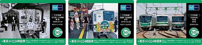 「千代田線オリジナル 東京メトロ24時間券」発売