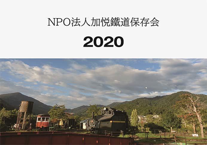「加悦鐵道保存会カレンダー 2020年版」発売