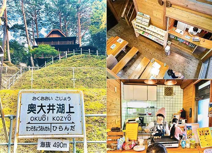 大井川鐵道 奥大井湖上駅でカフェ事業を開始