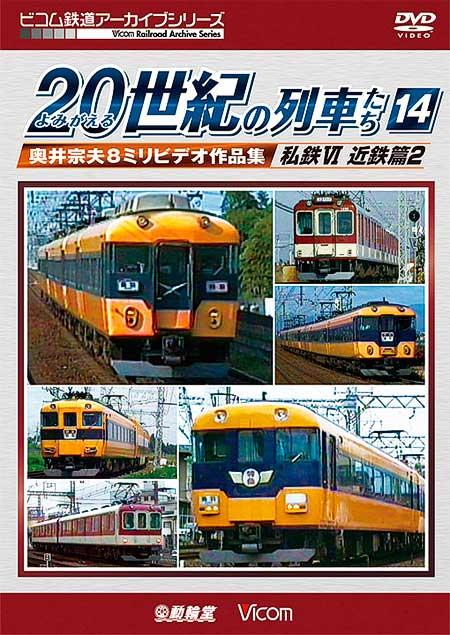 ビコム,「よみがえる20世紀の列車たち14 私鉄VI 近鉄篇2」を11月21日に発売