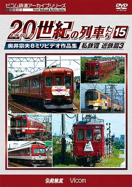 ビコム,「よみがえる20世紀の列車たち15 私鉄VII 近鉄篇3」を11月21日に発売