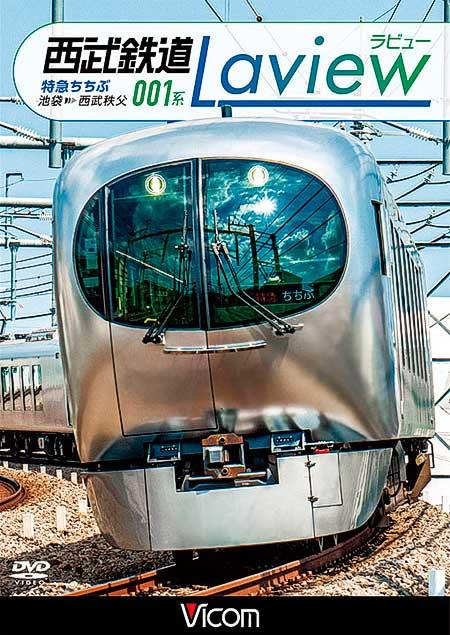 ビコム,「西武鉄道 001系 Laview」を11月21日に発売