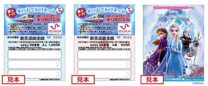 新京成「乗りトク!冬のおでかけきっぷ」発売