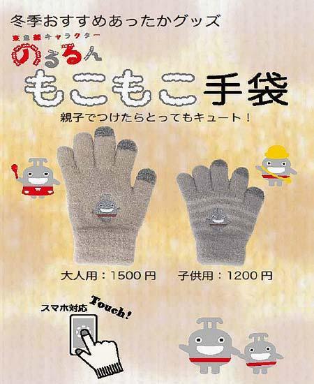 東急,「のるるんもこもこ手袋」など新グッズ4アイテムを発売