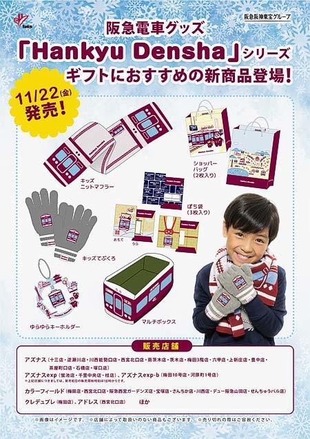 阪急電車グッズ「Hankyu Densha」シリーズの新商品6アイテムを発売