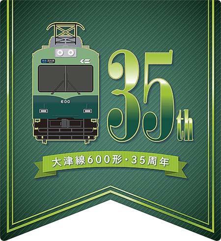 京阪,600形と2400系に記念ヘッドマークを掲出