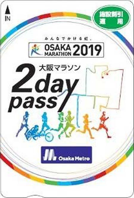 大阪市高速電気軌道,「大阪マラソン2day pass」を発売