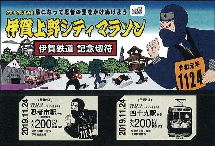 伊賀鉄道,「2019忍者の里 伊賀上野シティマラソン」とのコラボレーション記念乗車券を発売