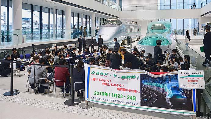 鉄道博物館で『なるほどザ・新幹線』開催