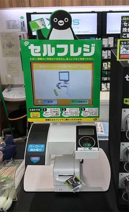 東北新幹線盛岡駅で,セルフレジ専用キャッシュレス・無人店舗の試行的営業を実施