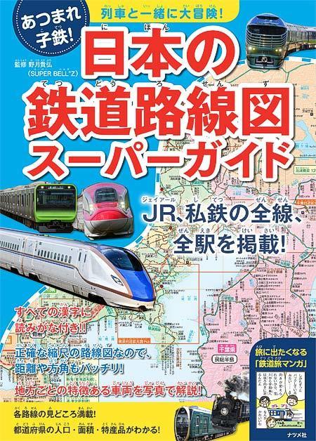 「列車といっしょに大冒険! 日本の鉄道路線図スーパーガイド」発売