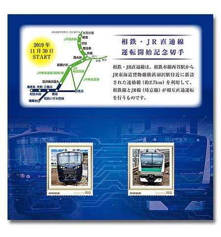 相鉄・JR東日本「相鉄線×埼京線 コラボグッズ」発売