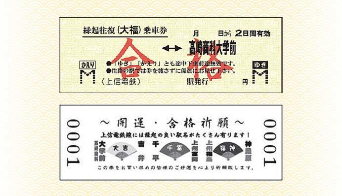 上信電鉄「縁起往復(大福)乗車券」発売