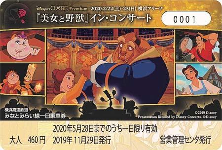 みなとみらい線,Disney on CLASSIC Premium『美女と野獣』イン・コンサート開催を記念した「オリジナルデザイン一日乗車券」を発売
