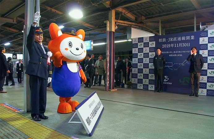 海老名駅で『相鉄・JR直通線開業記念出発式』開催
