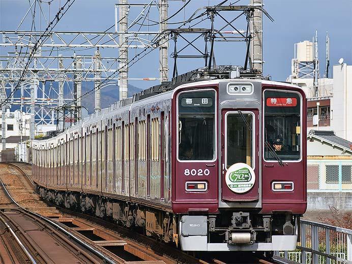 阪急で阪神競馬場70周年記念ヘッドマーク