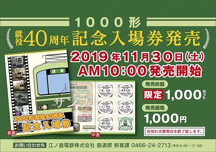江ノ電「1000形就役40周年記念入場券」発売