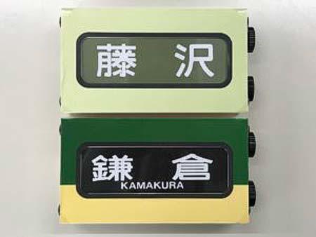 江ノ電,「ミニチュア方向幕1000形」など新商品7アイテムを発売