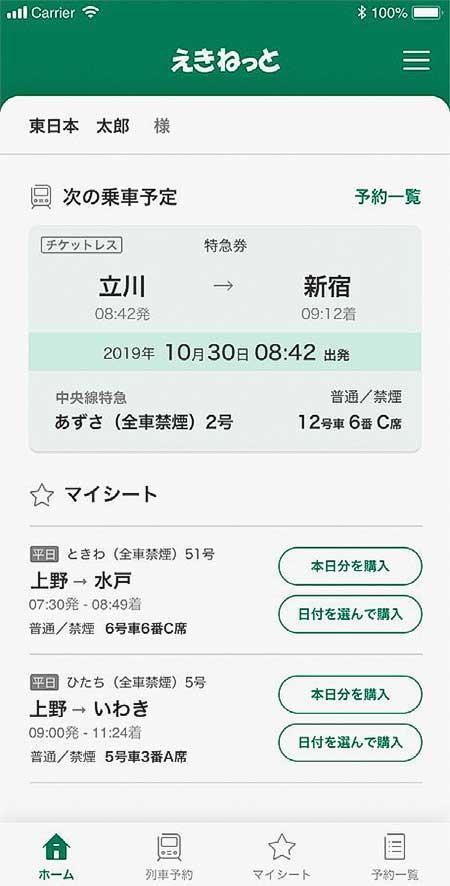 JR東日本,在来線チケットレスサービスに特化した「えきねっとアプリ」をリリース