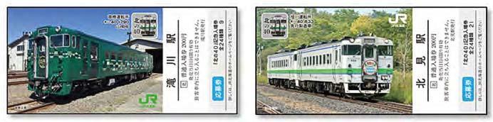 JR北海道,「北の40 記念入場券」を発売