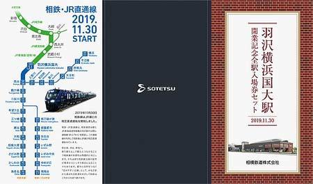 相鉄「羽沢横浜国大駅 開業記念全駅入場券」発売