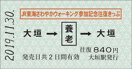 養老鉄道『「JRさわやかウォーキング」参加記念往復乗車券』発売