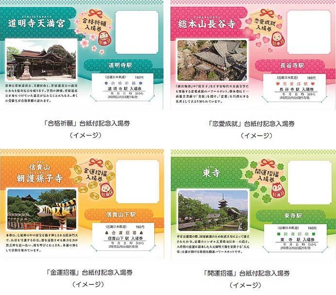 近鉄,各種ご利益の「台紙付記念入場券」「後押しダルマキーホルダー」を発売