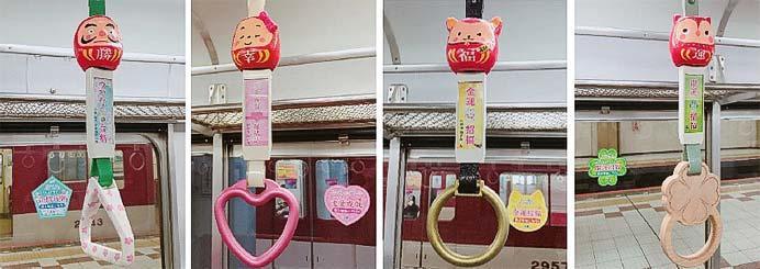 近鉄「幸せを運ぶ、きんてつの吊り革」企画を実施
