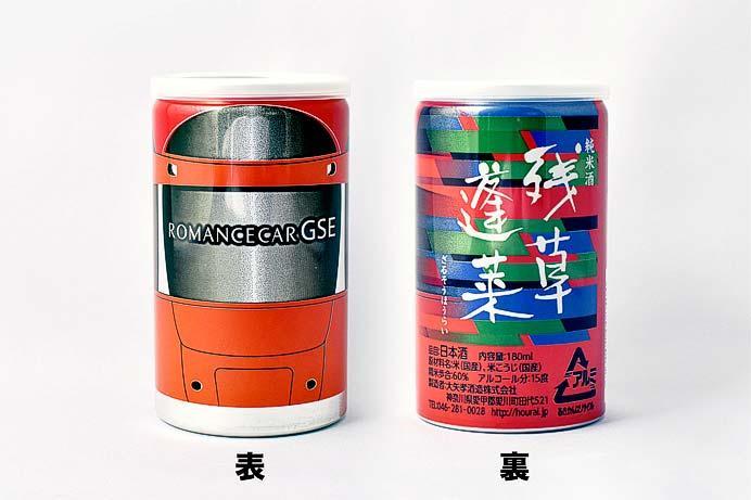 小田急,日本酒「残草蓬莱」のロマンスカー車内限定缶を発売