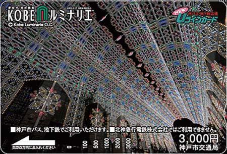 神戸市交通局『NEW Uラインカード「KOBEルミナリエ」記念カード』発売