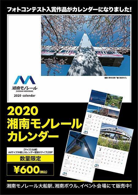 「2020 湘南モノレール カレンダー」発売