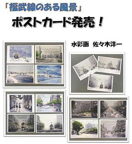 福井鉄道,『ポストカード「福武線のある風景」』発売
