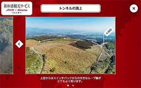 NTTドコモ・JR九州,D&S列車「いさぶろう・しんぺい」で『新体感観光サービス』の試験提供を開始