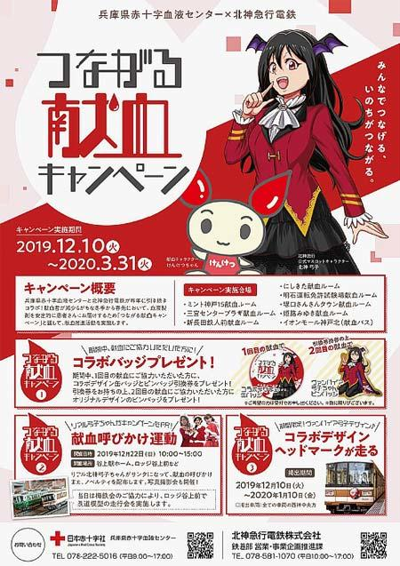 兵庫県赤十字血液センター・北神急行,「つながる献血キャンペーン」を実施