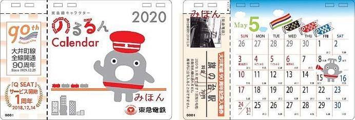 東急「大井町線全線開通90周年記念企画」を実施