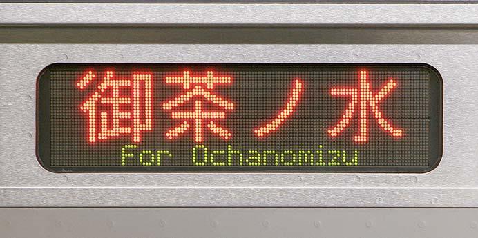 JR東日本,3月14日から中央・総武緩行線で早朝深夜の輸送体系を変更